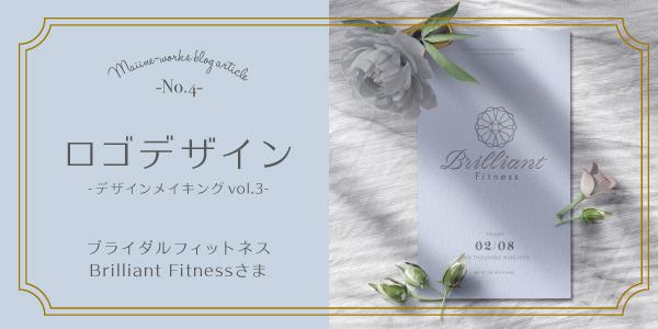 ブログ生地No.4 ロゴデザイン ブライダルフィットネスBrilliant Fitnessさま制作実績