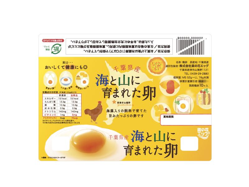 卵パッケージ制作実績