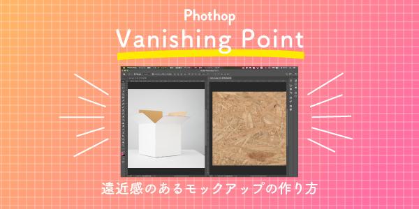 PhotoshopのVanishing Pointで遠近感のあるモックアップの作り方