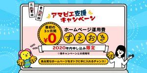 ホームページ制作サービスMiseruのアマビエ支援キャンペーン ホームページ運用費が3ヶ月間据え置きになります!