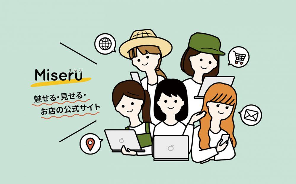 お店のホームページ構築・運用サービスMiseru
