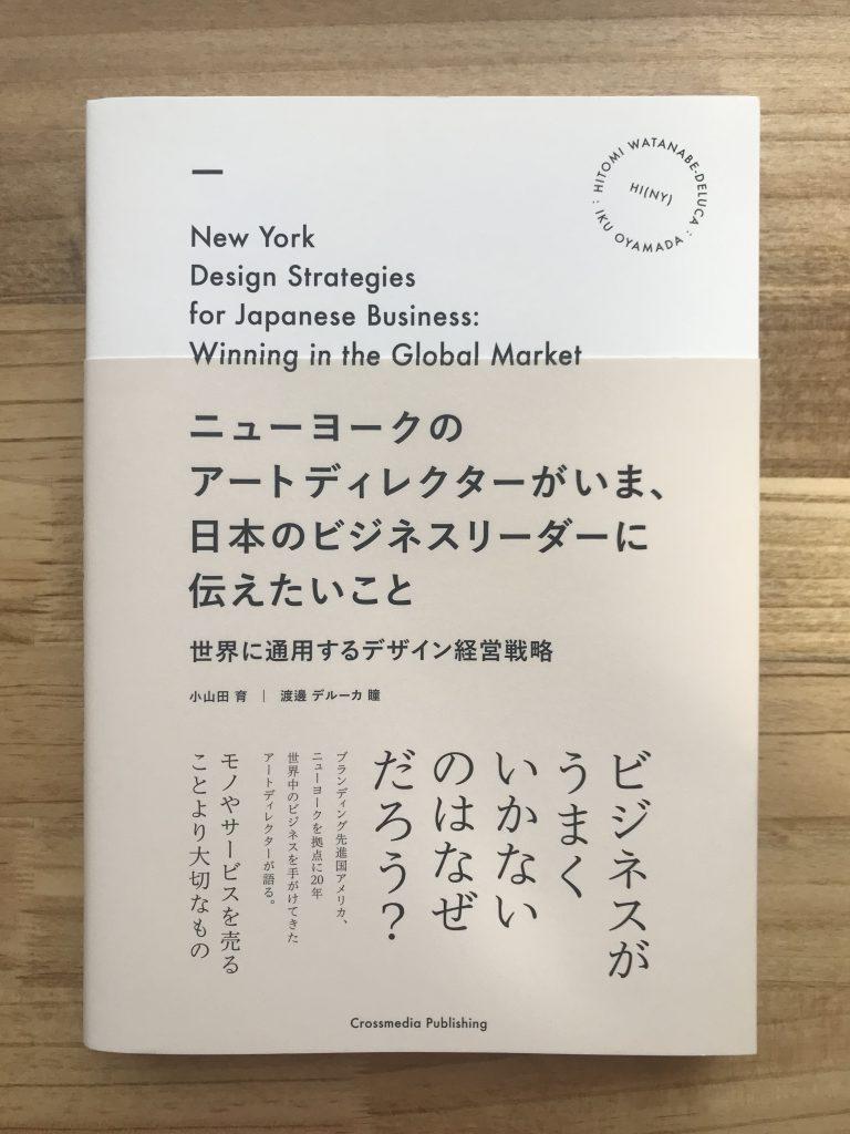 ニューヨークのアートディレクターがいま、日本のビジネスリーダーに伝えたいこと表紙