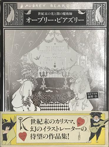 ビアズリーの画集の表紙の写真