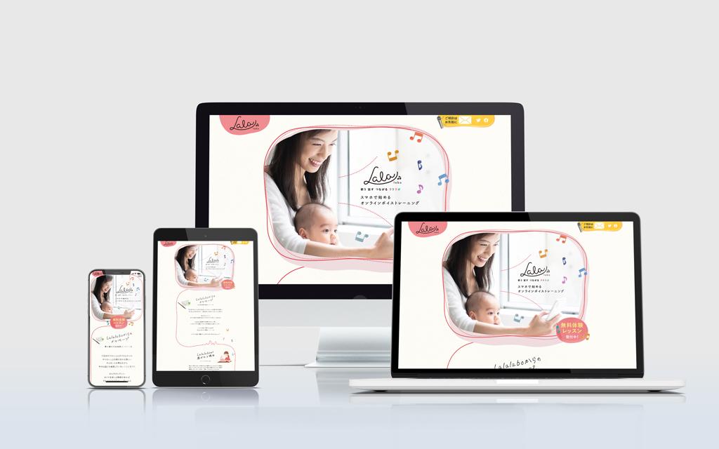 lalalaboウェブデザイン