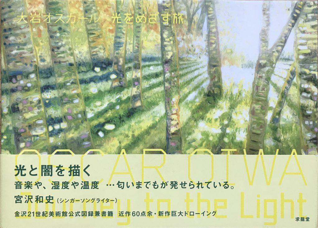 大岩オスカール展の図録の写真